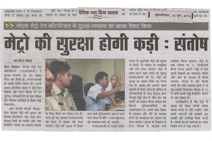 Metro will link protection - Santosh
