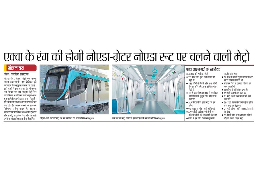 Metro runs on Noida - Greater Noida route will be in Aqua Color