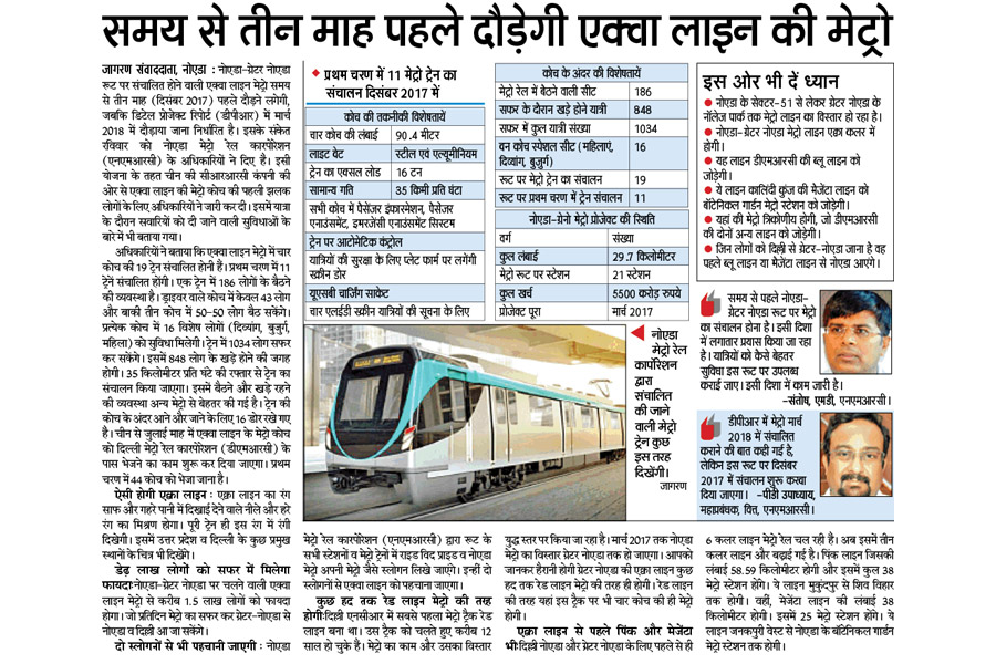 Aqua line Metro will run before 3 months of its time