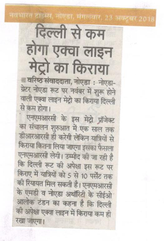 दिल्ली से कम होगा एक्वा लाइन मेट्रो का किराया