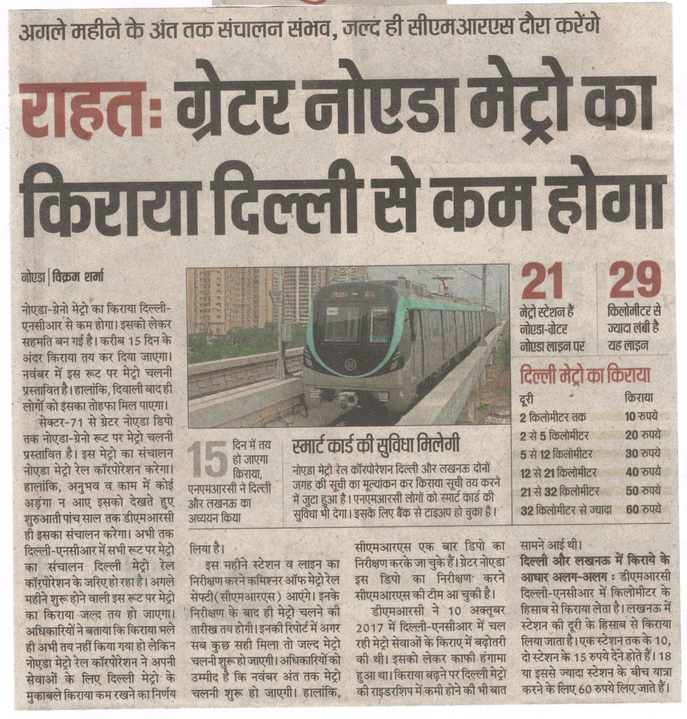 राहत - ग्रेटर नॉएडा मेट्रो का किराया दिल्ली से कम होगा