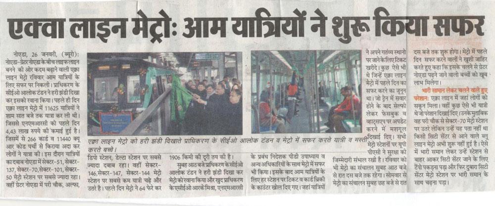 एक्वा लाइन मेट्रो : आम यात्रियों ने शुरू किया सफर