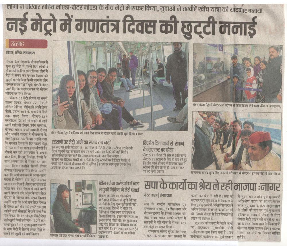 नई मेट्रो में गणतंत्र दिवस के छुट्टी मनाई